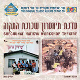 SHECHUNAT HATIKVA WORSHOP THEATRE - Two Original Classic Albums On Two CD