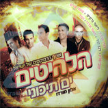 Israel Remix Collection 13