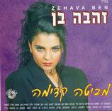 Zehava Ben - Looking Forward (Second Press 2003)