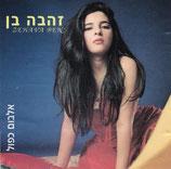 Zehava Ben - Double Album