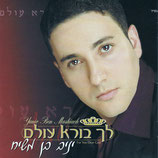 Yaniv Ben Mashiach - For You Dear God