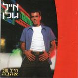 Eylan Golan - Soldier of Love
