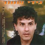 Gidi Shamur - Stranger In The World
