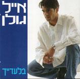 Eylan Golan - Without You