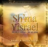 Barry & Batya Segal - Sh'ma Yisrael