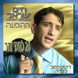Chaim Israel - The Concert (Double-CD-R Video)