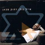 Eylan Golan - Far From Here (Rahok Mi'kan)