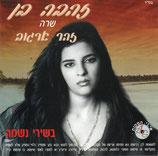 Zehava Ben - Zehava Ben sings Zohar Argov