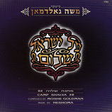 Camp Shalva Choir - Camp Shalva 8 (Moshe Goldman)