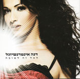 Dana International - Hakol Ze Letova (All is for good)