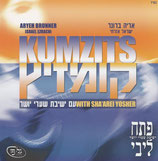 Aryeh Brunner - Kumzits with Sha'arei Yosher (Double-CD)