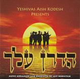Yeshivas Aish Kodesh presents... - Hadran Alach