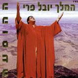 Hahofa'a - Hamelech jowel pri