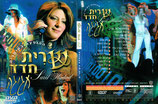Sarit Hadad - Celebration - The Show in Cesarea 2005 DVD