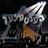 Rabbi David Kalish (L.Taussig productions)