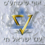 OF SIMCHES - Am Israel Chai