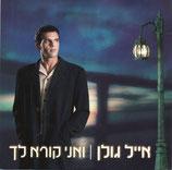 Eylan Golan - I'm calling you