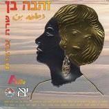 Zehava Ben Sing Arabic 1