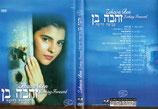Zehava Ben - Looking Forward DVD 2006