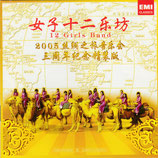 12 Girls Band  (2-CD)