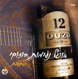 Happy Bouzouki - ORIENTAL Instrumental - OUZO 12