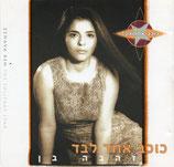 Zehava Ben - The Solitary Star