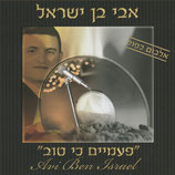 Avi Ben Israel - Double-CD