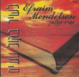 Efraim Mendelson - Lashir bekol naim