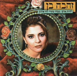 Zehava Ben - To Be A Man (The Songs of Zohar Argov)
