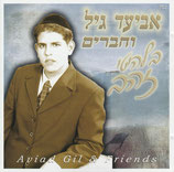 Aviad Gil - Aviad & Friends