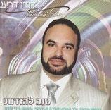 David Dery - Tov L'ehodot