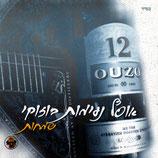 Happy Bouzouki - ORIENTAL Instrumental - OUZO 12 (Bouzoki)
