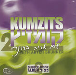 Aryeh Brunner - Kumzits with Aryeh Brunner (Double-CD)