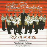The Shira Chadasha Boys Choir - Arayvim Zeh L'zeh