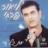 Lior Fahri - You Are My Life