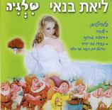 Liat Banay - Snow White