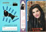 Zehava Ben - A Little Bit Luck (Tipat Mazal) - VIDEO VHS