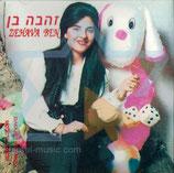 Zehava Ben - The Doll Zehava