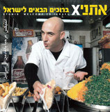 ETHNIX - Welcome To Israel