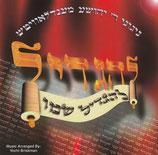 Yochi Briskman - Chagdil Shmo