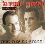 Tamir Gal - A Greek-Mediterranean Party
