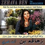 Zehava Ben Sings OUM-KALSOUM With The Arab Music Orchestra