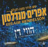 Efraim Mendelson - Hevey Dan