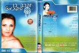 Zehava Ben - A Bit of Luck DVD 2005