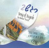 Shmuel Brazil - Song of Regesh 2
