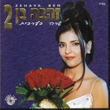 Zehava Ben Sing Arabic 2