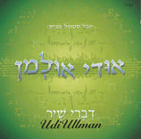 Udi Ullman - Divrei Shir