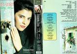 Zehava Ben - Looking Forward - VIDEO VHS