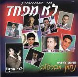 Rebbi Nachman - Lo Mefached
