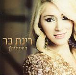 Rinat Bar - I was waiting (2-CD)